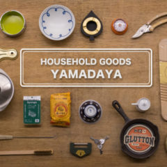 山田屋の家庭用品